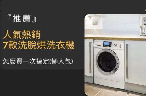 洗衣 烘乾機推薦