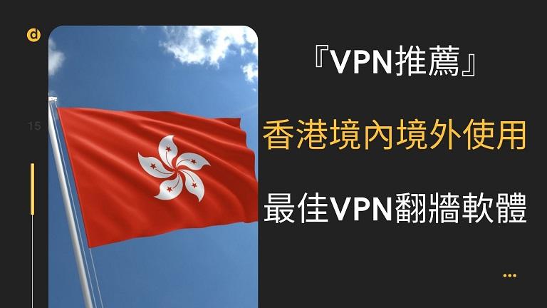 香港 vpn