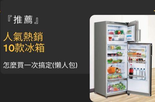 冰箱 推薦