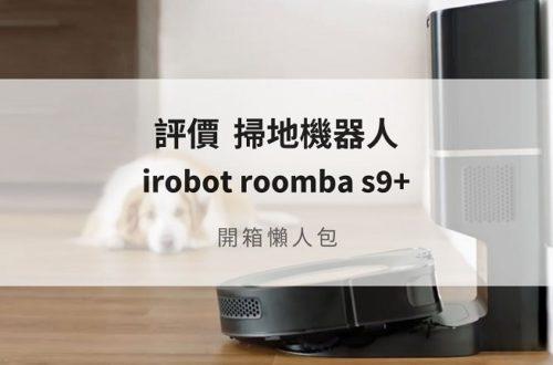 irobot s9+ 開箱