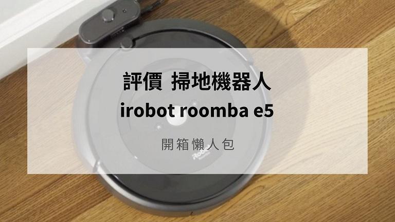 iRobot e5 評價