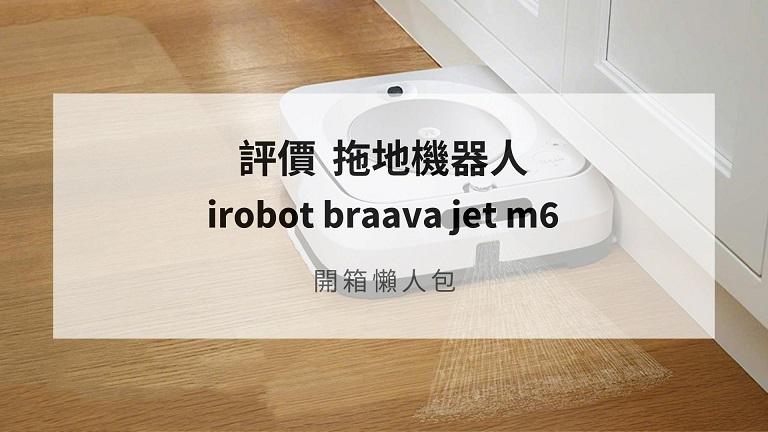iRobot m6評價