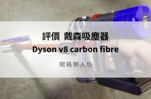 dyson v8 carbon fibre 評價