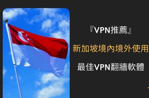 新加坡 VPN