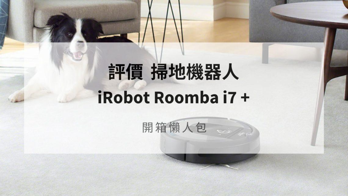 irobot i7 評價