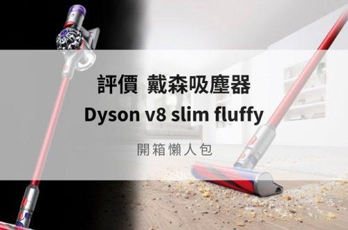 dyson v8 slim fluffy 評價