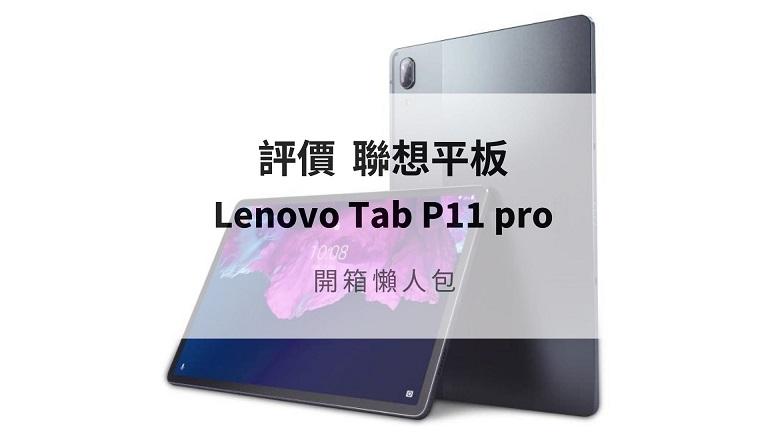 tab p11 pro開箱