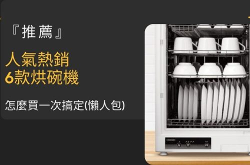 烘碗機 推薦