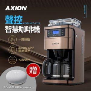 咖啡機 說明7