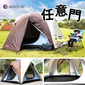露營 帳篷 說明5