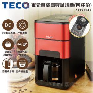 平價 咖啡機 說明3