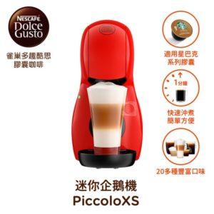 膠囊 咖啡機 說明4