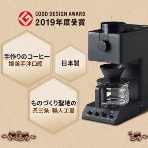咖啡機 說明5