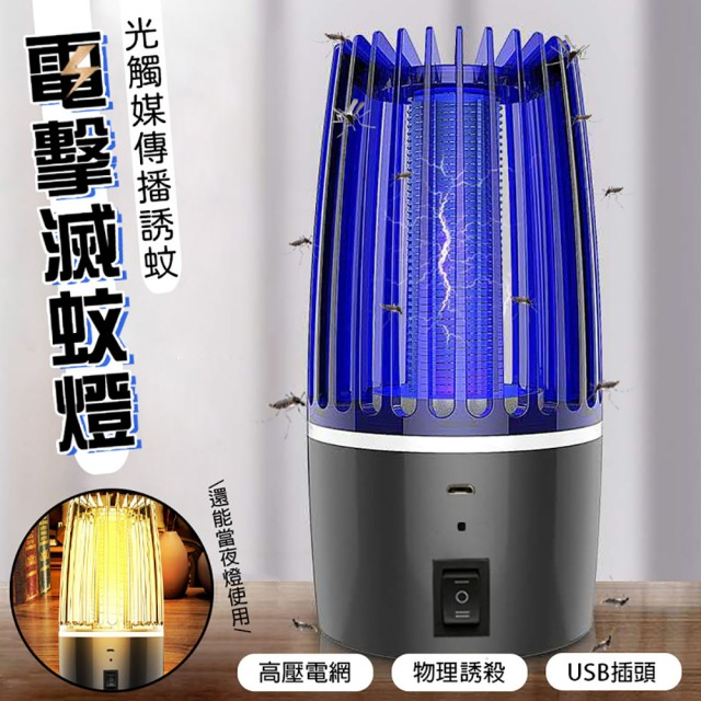 捕蚊燈 說明11