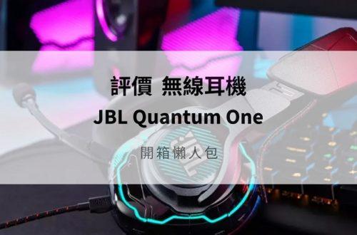 jbl quantum one開箱