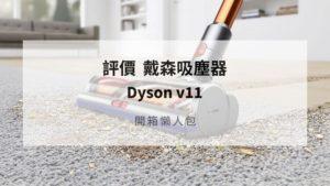 dyson v11 評價