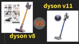 dyson v8 v11 比較