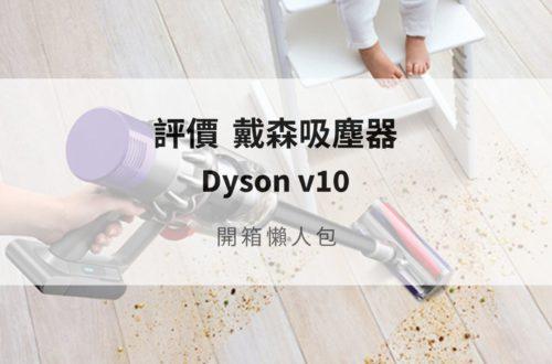 dyson v10 評價