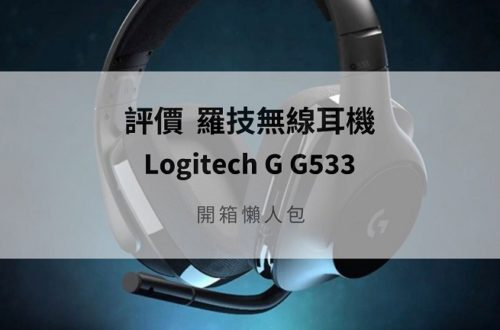 G533 開箱