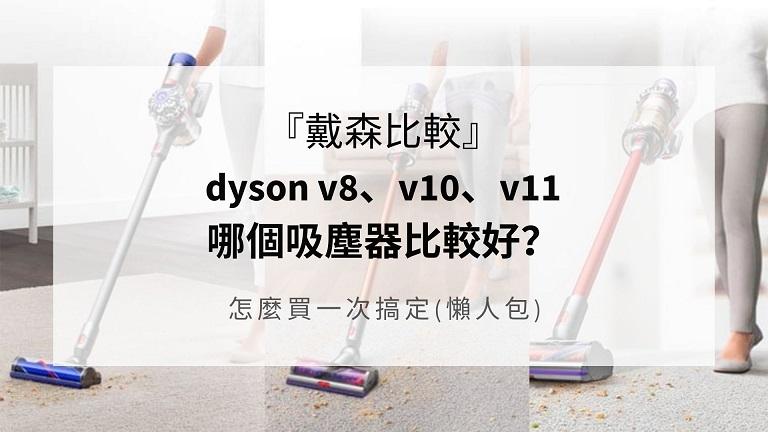 dyson v8 v10 v11比較