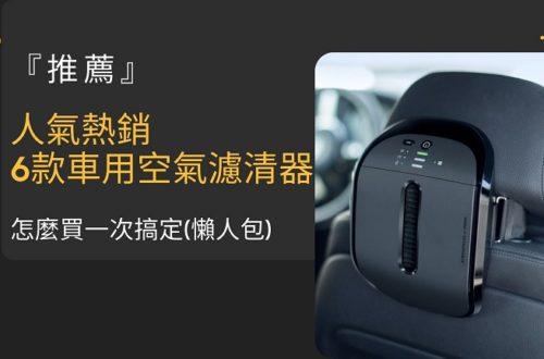 車用 空氣清淨機 推薦