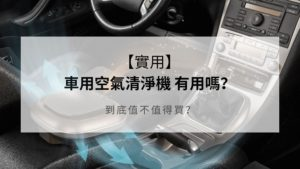 車用空氣清淨機 有用嗎