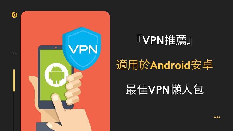 android vpn 推薦