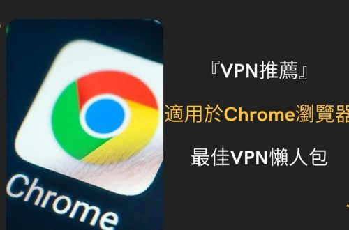 chrome vpn 推薦