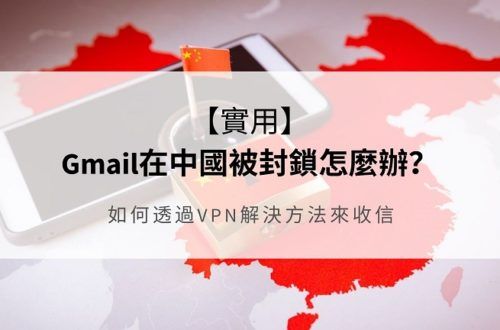 大陸 gmail