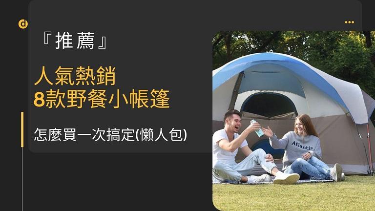 野餐 帳篷 推薦