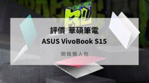 asus vivobook s15 評價