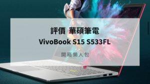asus vivobook s15 s533fl 評價