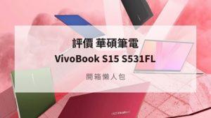asus vivobook s15 s531fl 評價