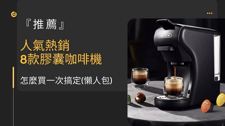 膠囊 咖啡機 推薦