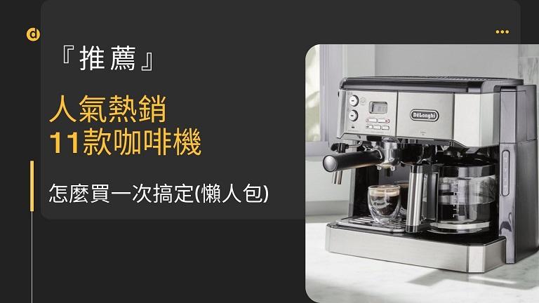 咖啡機 推薦