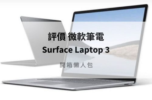surface laptop 3開箱