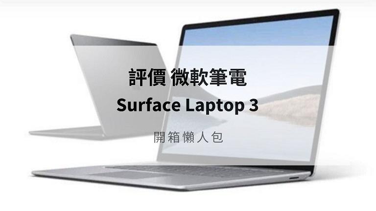 surface laptop 3開箱
