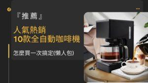 全自動 咖啡機 推薦
