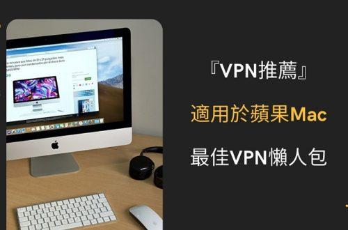 mac vpn 推薦