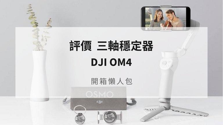 DJI OM4 評價