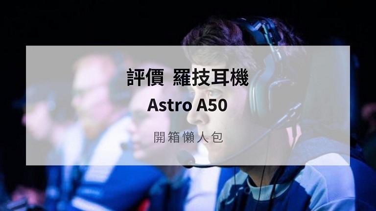astro a50開箱