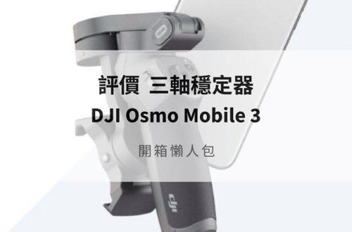 DJI Osmo Mobile 3開箱