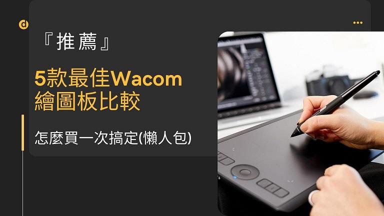 wacom 繪圖板推薦