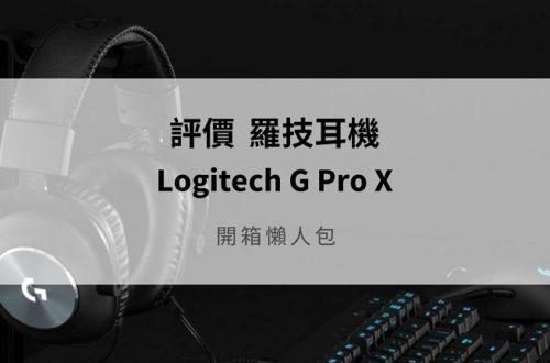 logitech g pro x評價