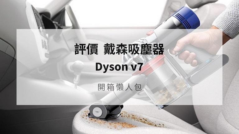 dyson v7 評價