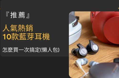 藍芽 耳機 推薦