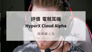 hyperx cloud alpha評價