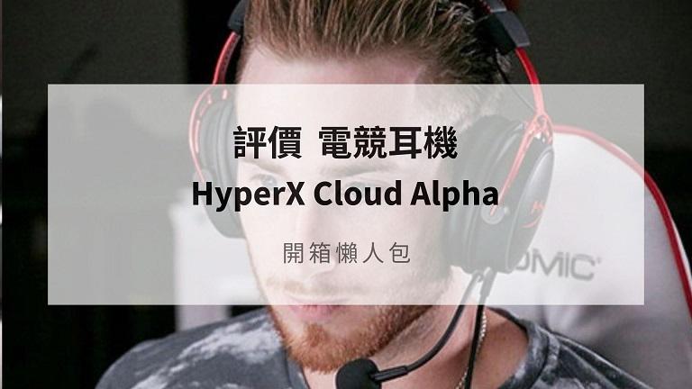 hyperx cloud alpha評價