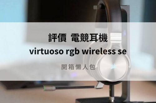 corsair virtuoso rgb wireless se評價