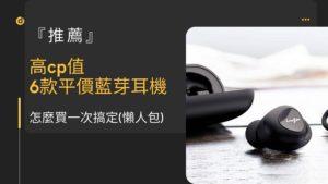 藍芽 耳機 推薦 平價